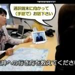 JR博多駅観光案内所での手話・文字通訳サービスのお知らせ画像3