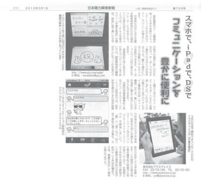 日本聴力障害新聞2013年3月号紙面