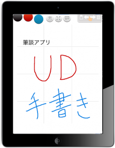 UD手書き画像