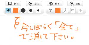 『手書き電話』ver1.7.5にて「全て」で消して下さいの説明図