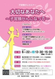 2013年6月22日(土)子宮頸がんセミナーのチラシ(表)