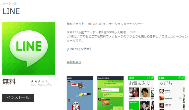 LINEのダウンロード画面