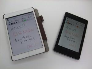 手書き電話 iPad版とAndroid版が通信しているところ