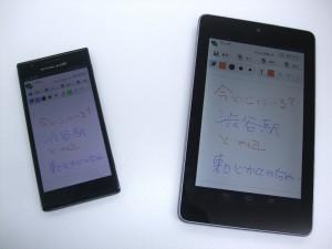 手書き電話 Android版同士の通信の様子