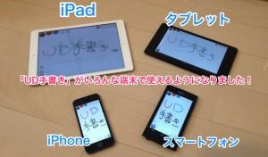 『UD手書き』Android版リリースにより、iPad、iPhone、Androidタブレット、Androidスマートフォンでご利用になれます。