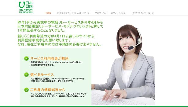 日本財団電話リレーサービスWEBサイト画像