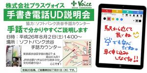 2014年8月2日開催_手書き電話UD説明会告知