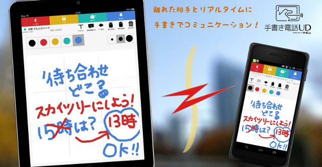 手書き電話UD利用イメージ