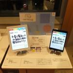 グッドデザイン賞受賞展の手書き電話UDの展示