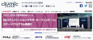 CEATEC2014 のWEBサイト表紙