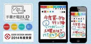 手書き電話UD グッドデザイン賞受賞!