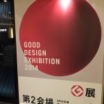 グッドデザイン賞受賞展G展ポスター