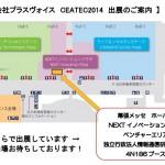 CEATEC2014 プラスヴォイス出展場所の図