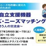 シーズ・ニーズ・マッチング交流会タイトル画像