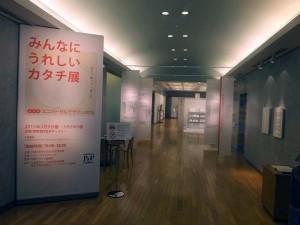 印刷博物館『みんなにうれしいカタチ展』入口付近の様子