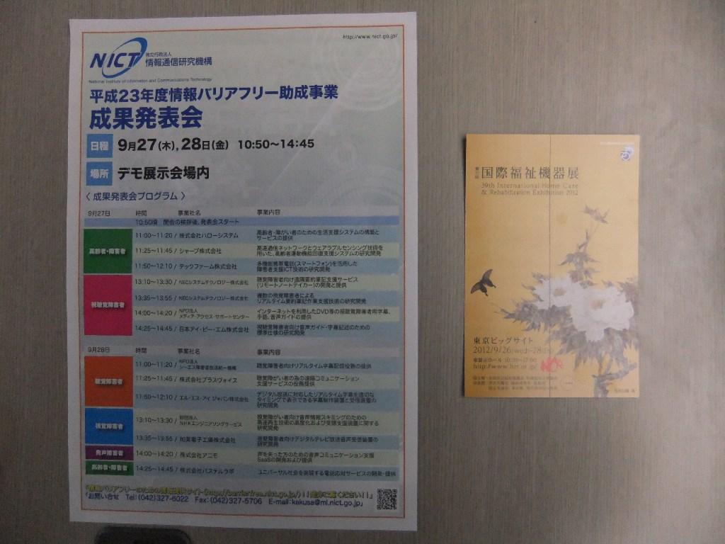 国際福祉機器展 HCR2012 のご案内