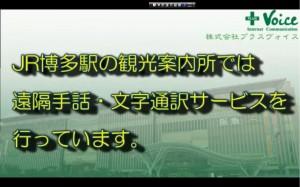JR博多駅観光案内所での手話・文字通訳サービスのお知らせ画像1