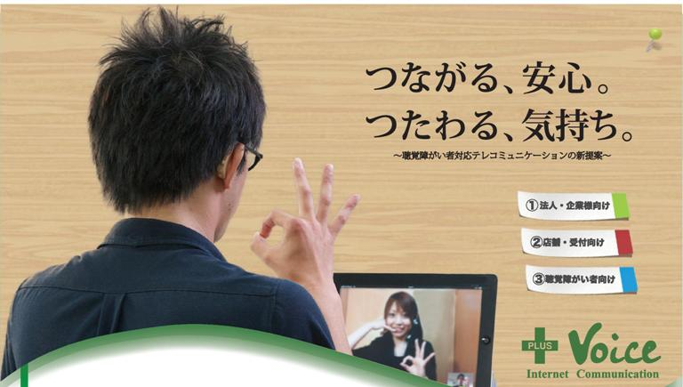 代理電話手話通訳イメージ画像