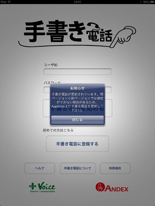 『手書き電話』バージョンアップ画面