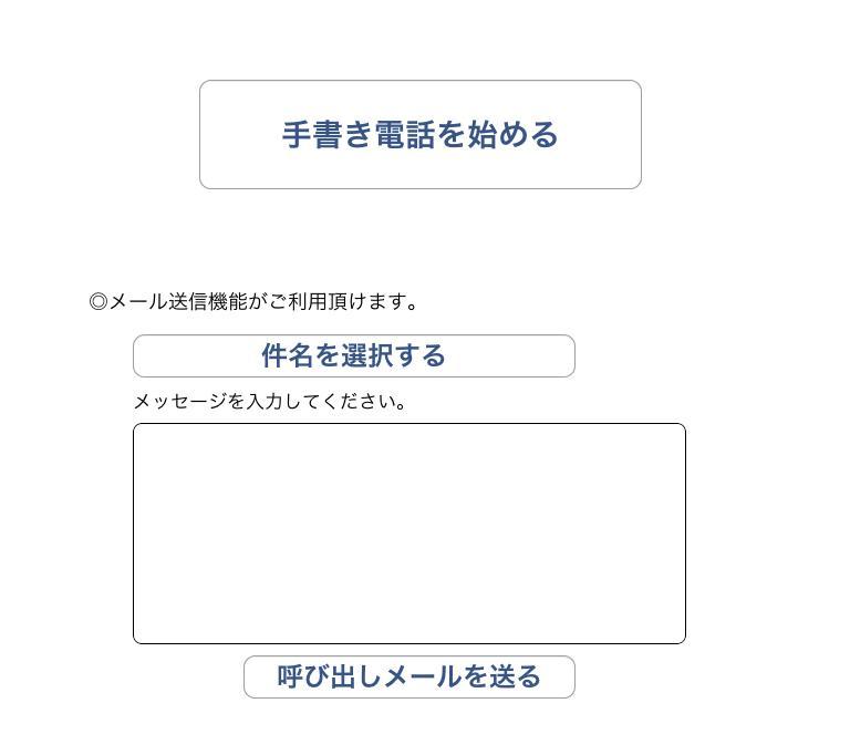 手書き電話開始&メール送信画面の画像