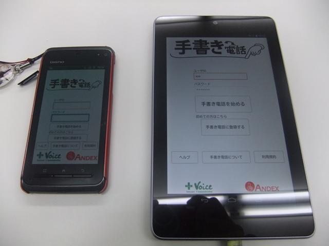 極秘?開発中の『手書き電話』Android版の画面