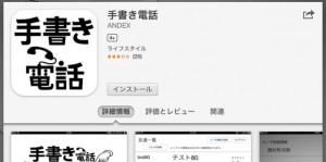 『手書き電話』AppStoreでのダウンロード画面