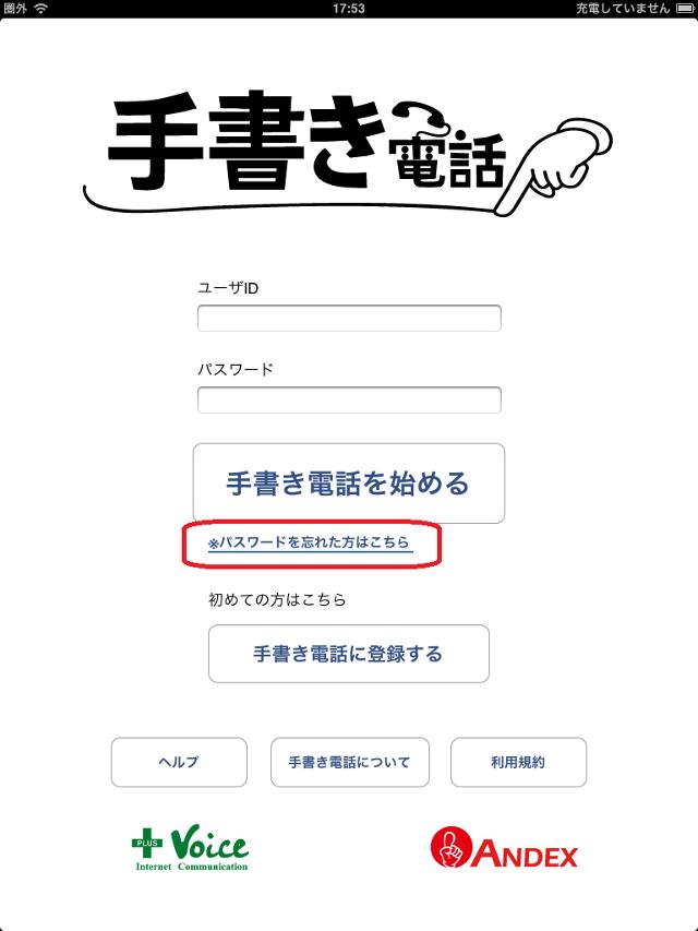 『手書き電話』のログイン前の画面で「パスワードを忘れた方はこちら」へ誘導する画像