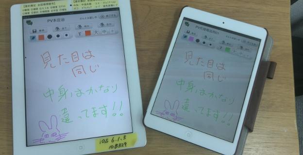 手書き電話ver1.8.0とver1.9.0