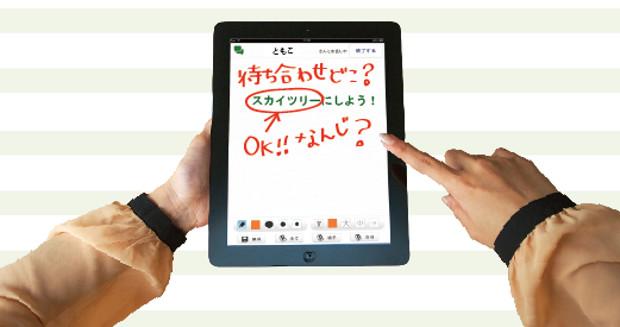 手書き電話イメージ画像