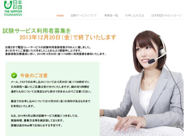 日本財団電話リレーサービス試験実施モニター募集終了のお知らせ
