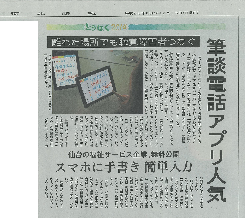 2014年7月13日付けの河北新報朝刊に掲載された「手書き電話UD」の記事