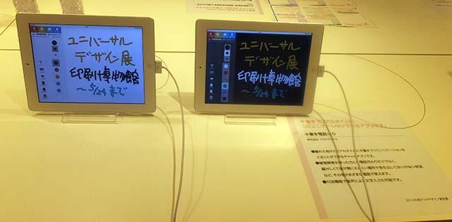 印刷博物館「みんなにうれしいカタチ展」で展示されている手書き電話UD