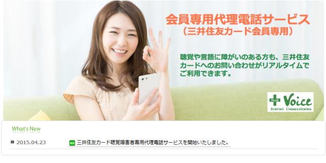 三井住友カード会員専用代理電話サービストップページ画像
